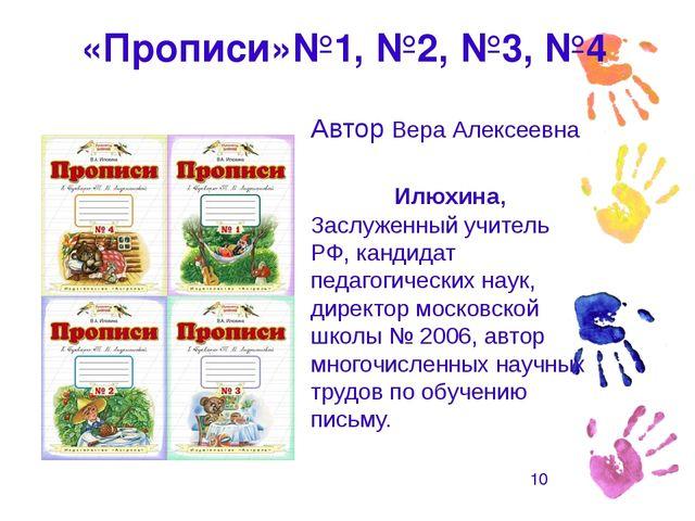 «Прописи»№1, №2, №3, №4 Автор Вера Алексеевна Илюхина, Заслуженный учитель Р...