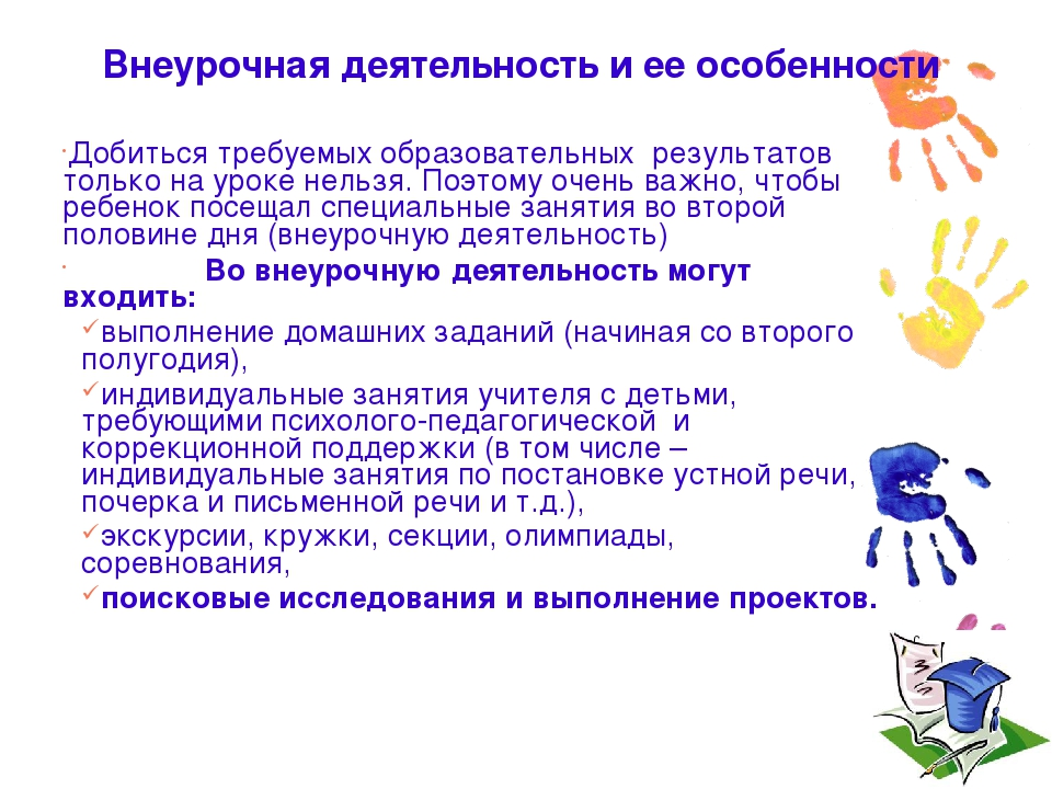 Внеурочная деятельность и ее особенности Добиться требуемых образовательных р...