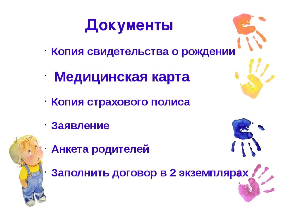 Документы Копия свидетельства о рождении Медицинская карта Копия страхового п...