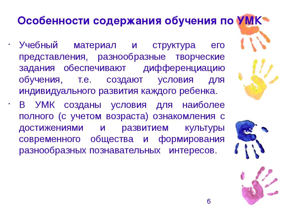 Особенности содержания обучения по УМК Учебный материал и структура его пред...