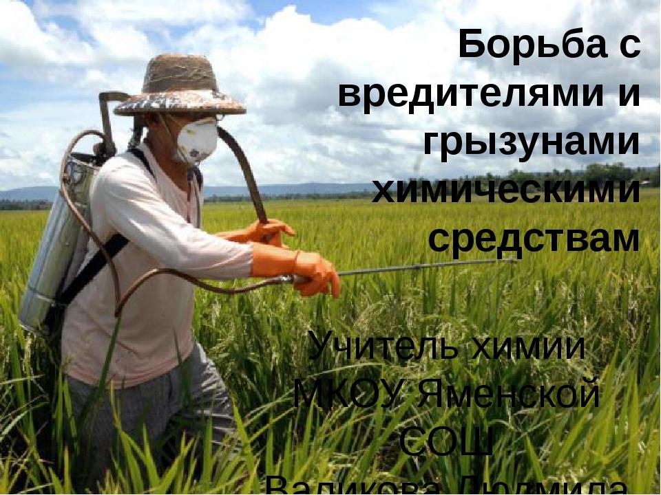 Борьба с вредителями и грызунами химическими средствам Учитель химии МКОУ Яме...