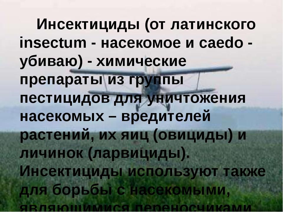 Инсектициды (от латинского insectum - насекомое и caedo - убиваю) - химическ...