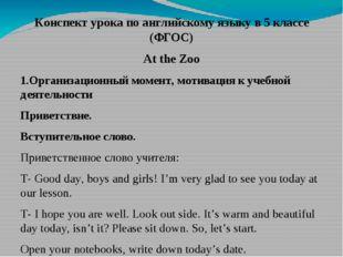 Конспект урока по английскому языку в 5 классе (ФГОС) At the Zoo 1.Организаци