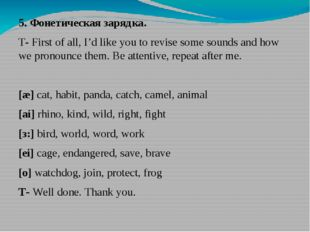 5. Фонетическая зарядка. T- First of all, I'd like you to revise some sounds