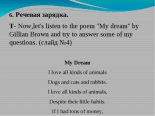 6. Речевая зарядка. T- Now,let's listen to the poem ''My dream'' by Gillian B
