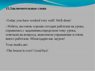 15.Заключительные слова -Today you have worked very well! Welldone! - Ребята
