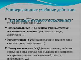 Универсальные учебные действия (стандарт второго поколения) Личностные УУД (с