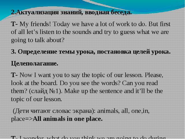 2.Актуализация знаний, вводная беседа. T-My friends! Today we have a lot of...
