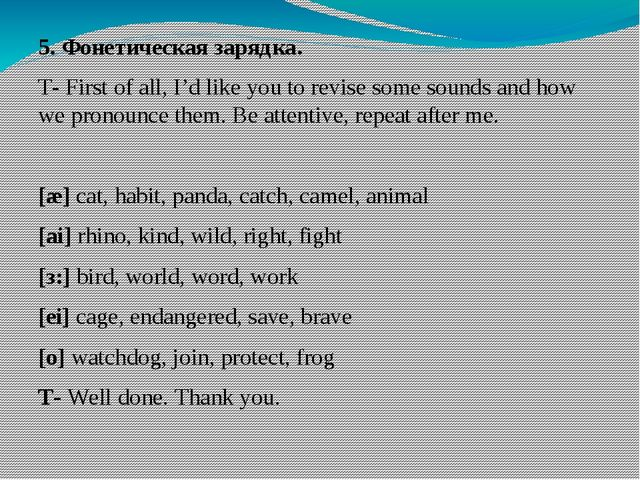 5. Фонетическая зарядка. T- First of all, I'd like you to revise some sounds...