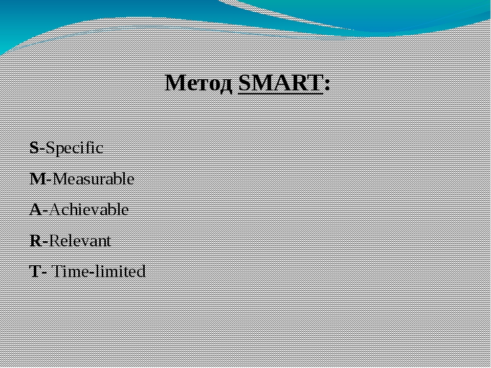 Метод SMART: S-Specific M-Measurable A-Achievable R-Relevant T- Time-limited