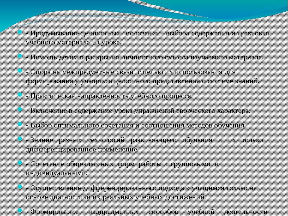 - Продумывание ценностных оснований выбора содержания и трактовки учебного м...