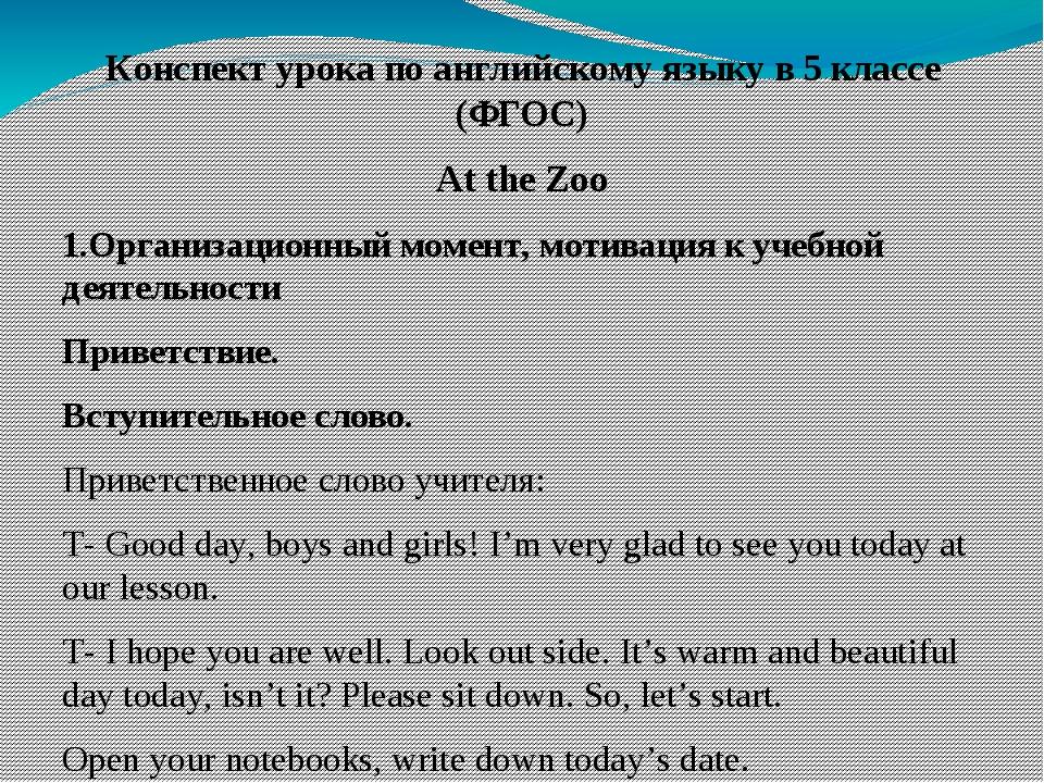 Конспект урока по английскому языку в 5 классе (ФГОС) At the Zoo 1.Организаци...