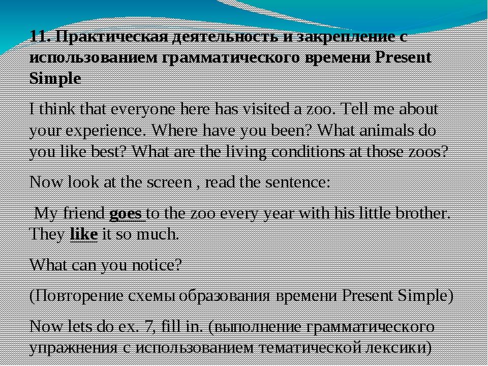 11. Практическая деятельность и закрепление с использованием грамматического...
