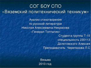 СОГ БОУ СПО «Вяземский политехнический техникум» Анализ стихотворения по русс