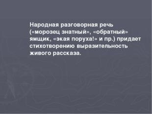 Народная разговорная речь («морозец знатный», «обратный» ямщик, «экая поруха!
