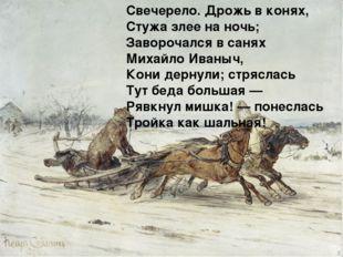 Свечерело. Дрожь в конях, Стужа злее на ночь; Заворочался в санях Михайло Ива