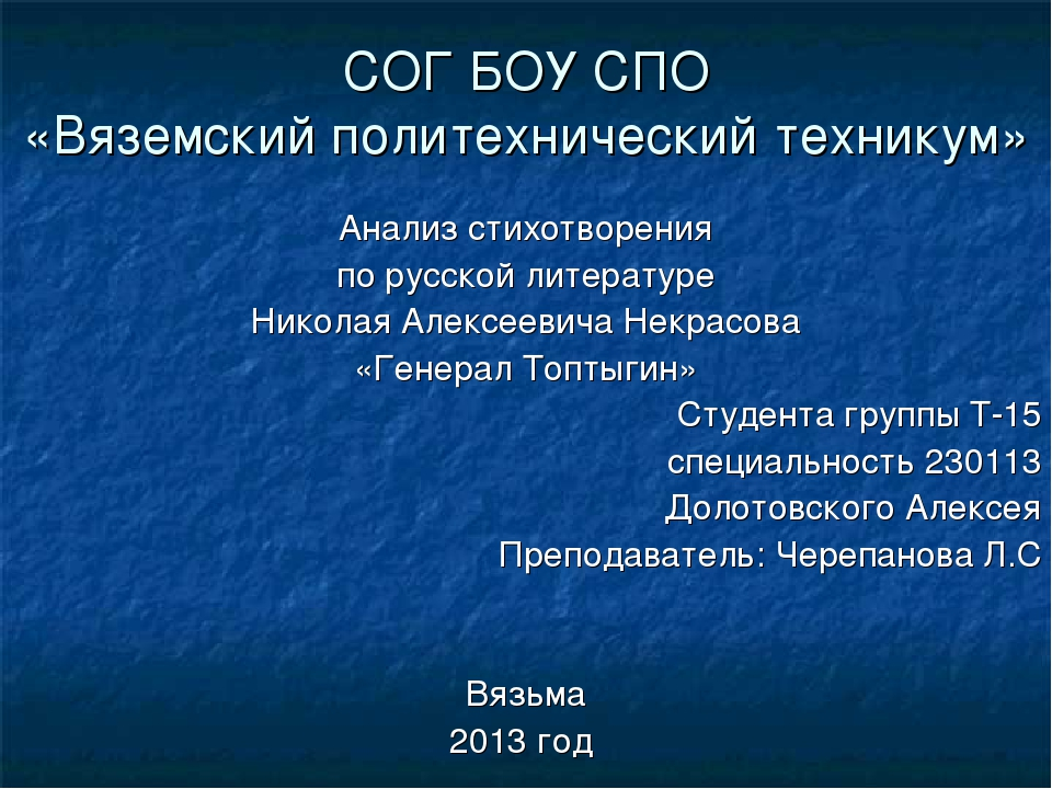 СОГ БОУ СПО «Вяземский политехнический техникум» Анализ стихотворения по русс...