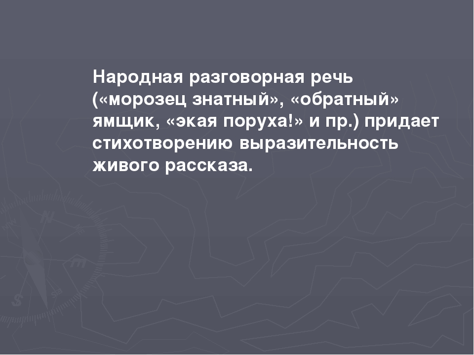 Народная разговорная речь («морозец знатный», «обратный» ямщик, «экая поруха!...