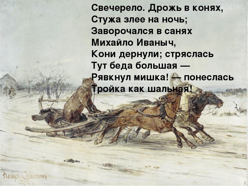 Свечерело. Дрожь в конях, Стужа злее на ночь; Заворочался в санях Михайло Ива...