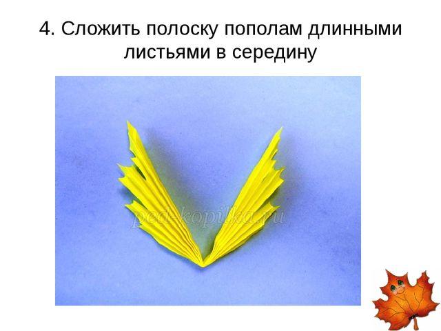 4.Сложить полоску пополам длинными листьями в середину
