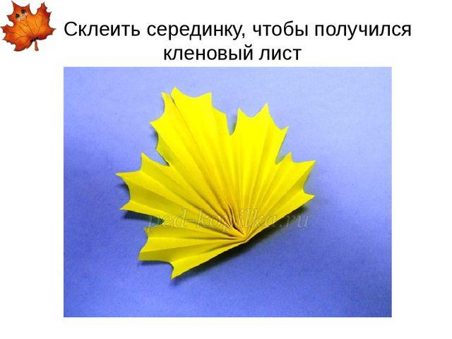 5.Склеить серединку, чтобы получился кленовый лист