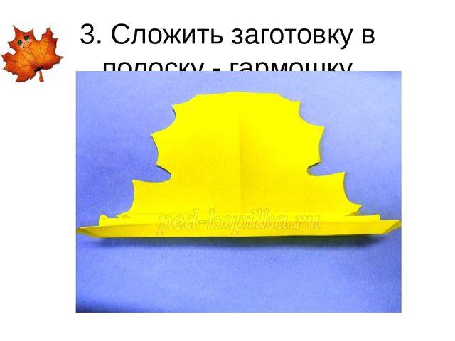 3.Сложить заготовку в полоску - гармошку