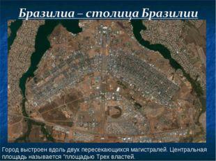 Город выстроен вдоль двух пересекающихся магистралей. Центральная площадь наз
