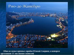 Один из самых крупных городов Южной Америки, в котором проживает 15 миллионо