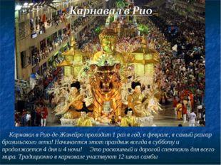 Карнавал в Рио-де-Жанейро проходит 1 раз в год, в феврале, в самый разгар бр