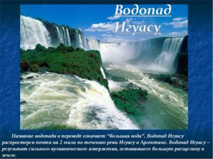 """Название водопада в переводе означает """"большая вода"""". Водопад Игуасу распрос"""