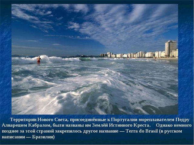 Территории Нового Света, присоединённые к Португалии мореплавателем Педру Ал...