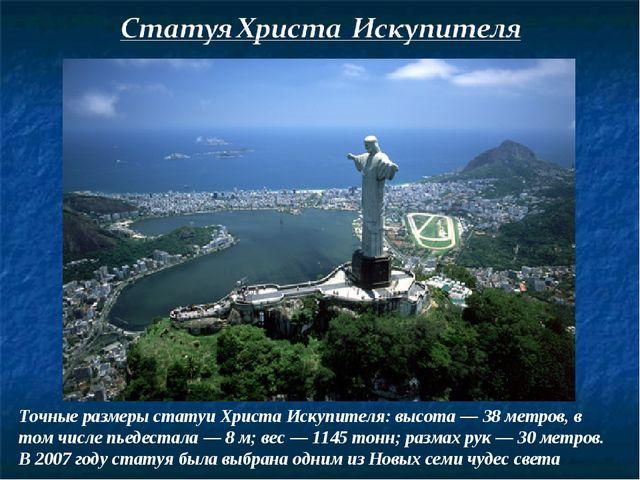 Точные размеры статуи Христа Искупителя: высота — 38 метров, в том числе пьед...