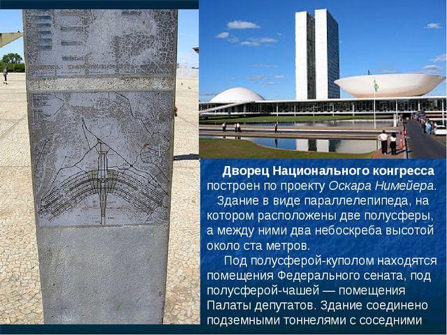 Дворец Национального конгресса построен по проекту Оскара Нимейера. Здание в...