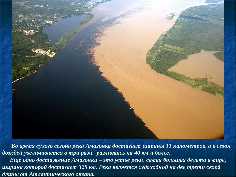 Во время сухого сезона река Амазонка достигает ширины 11 километров, а в сез...