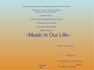 Муниципальное бюджетное общеобразовательное учреждение Лицей №4 г. Данков Лип