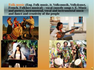 Folk music (Eng. Folk music, it. Volksmusik, Volkskunst, French. Folklore mu
