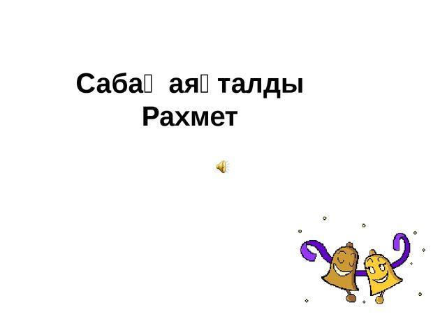 Сабақ аяқталды Рахмет