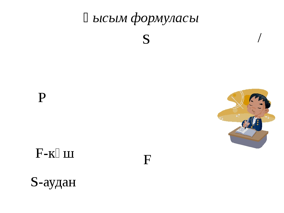 P F S / Қысым формуласы F-күш S-аудан