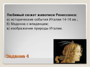 Задание 4 Любимый сюжет живописи Ренессанса: а) исторические события Италии 1