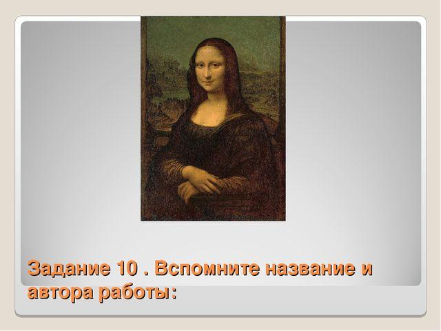 Задание 10 . Вспомните название и автора работы: