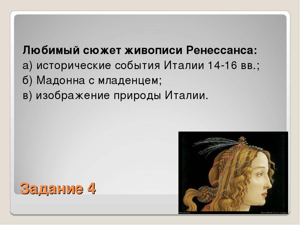 Задание 4 Любимый сюжет живописи Ренессанса: а) исторические события Италии 1...