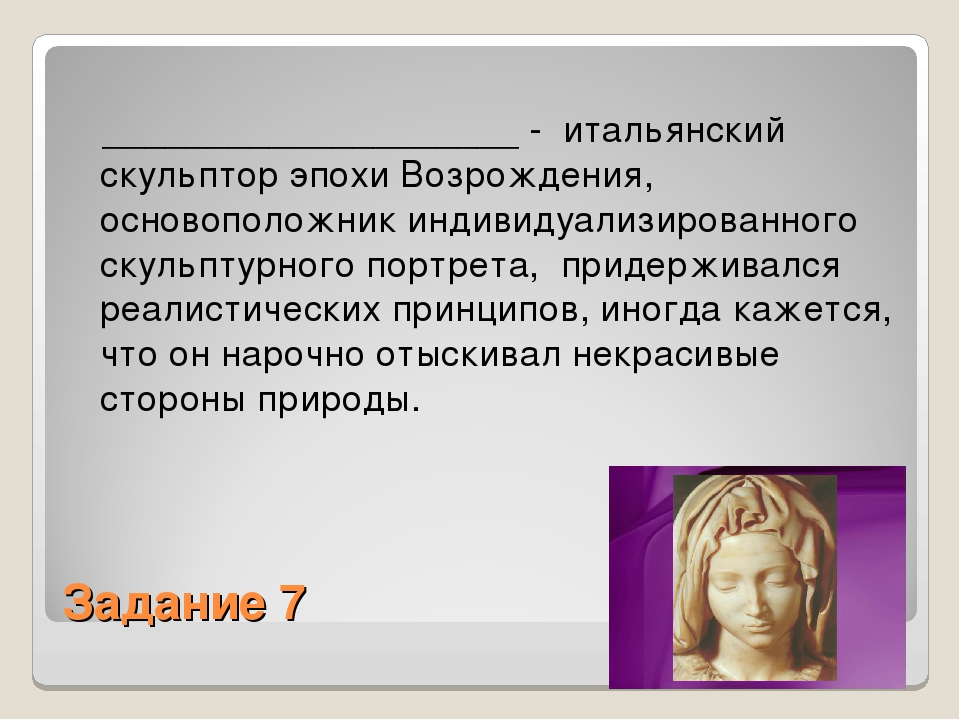 Задание 7 ____________________ - итальянский скульптор эпохи Возрождения, осн...