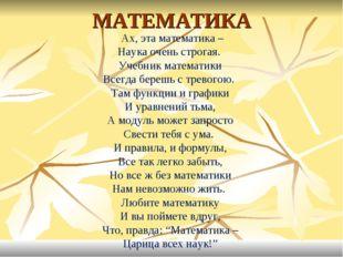 МАТЕМАТИКА Ах, эта математика – Наука очень строгая. Учебник математики Всегд