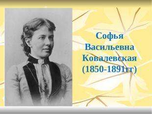 Софья Васильевна Ковалевская (1850-1891гг)