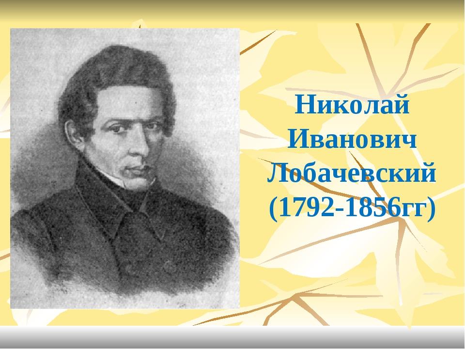 Николай Иванович Лобачевский (1792-1856гг)