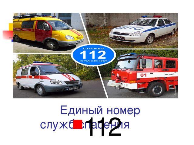 Единый номер служб спасения 112