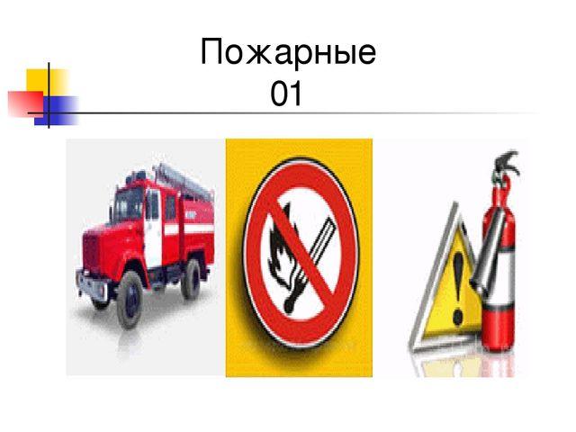 Пожарные 01