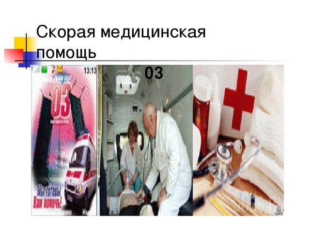 Скорая медицинская помощь 03