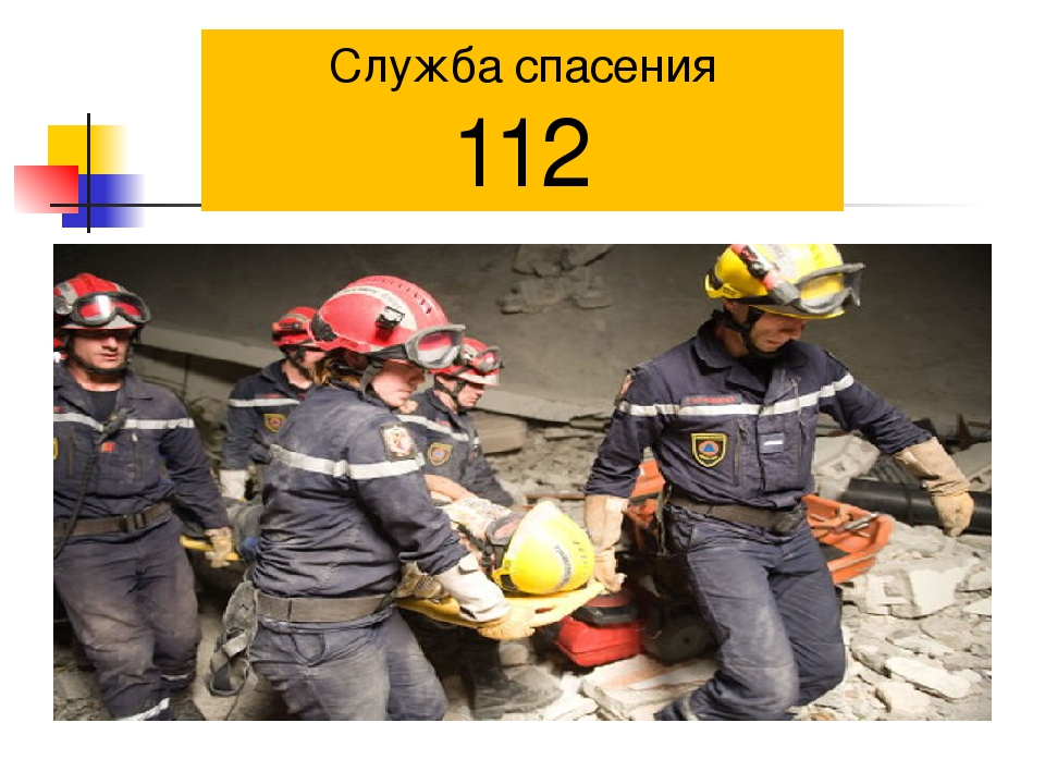 Служба спасения 112