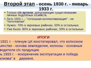 Второй этап - осень 1930 г. - январь 1933 г. Только с/х артели, допускающие с